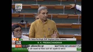 Dr. Satya Pal Singh on Matter of Urgent Public Importance in Lok Sabha: 18.07.2019