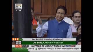 Shri Raju Bista on Matter of Urgent Public Importance in Lok Sabha: 18.07.2019