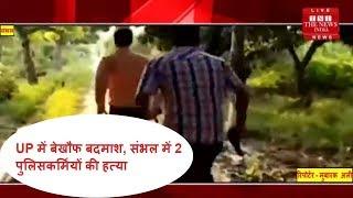 UP में बेखौफ बदमाश, संभल में 2 पुलिसकर्मियों की हत्या कर 3 कैदी छुड़ाए
