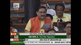 Shri Dilip Saikia on Matter of Urgent Public Importance in Lok Sabha: 18.07.2019