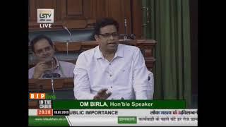Shri Saumitra Khan on Matter of Urgent Public Importance in Lok Sabha: 18.07.2019