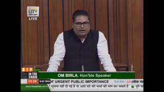 Shri Topon Kumar Gogoi on Matter of Urgent Public Importance in Lok Sabha: 18.07.2019