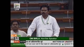 Shri Bishweswar Tudu on Matter of Urgent Public Importance in Lok Sabha: 18.07.2019