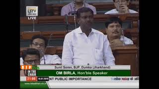 Shri Sunil Soren on Matter of Urgent Public Importance in Lok Sabha: 18.07.2019