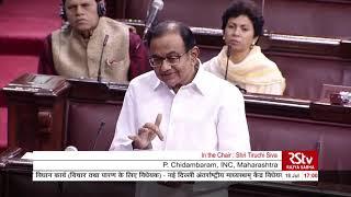 P Chidambaram's Remarks | The New Delhi International Arbitration Centre Bill, 2019