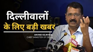 Arvind Kejriwal सरकार का बड़ा ऐलान | Unauthorized Colonies of Delhi | Press Conference
