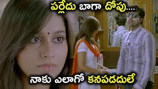 పర్లేదు బాగా దోపు.... నాకు ఎలాగో కనపడదులే  - Latest Telugu Movie Scenes