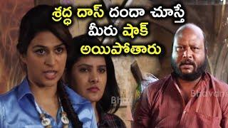 శ్రద్ధ దాస్ దందా చూస్తే మీరు షాక్ అయిపోతారు  - Latest Telugu Movie Scenes