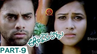 Aakasame Haddu Part 9 - Latest Telugu Full Movies - Navadeep, Rajiv Saluri, Panchibora