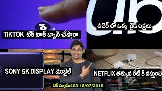 Technews in telugu 403:tiktok ban,2020 iphone,Uber Glitch,Sony Xperia 1R,Realme X Hate to Wait sale