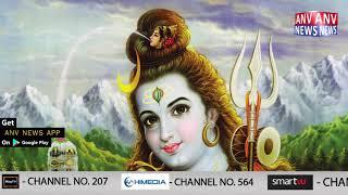 सावन के 11 दिन, शिव के ये 11 मंत्र, करेंगे चमत्कार...! ANV NEWS #BHOLENATH #HOLY_MONTHS