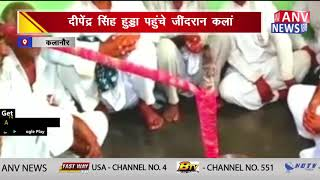 दीपेंद्र सिंह हुड्डा पहुंचे जींदरान कलां || ANV NEWS KALANAUR- HARYANA