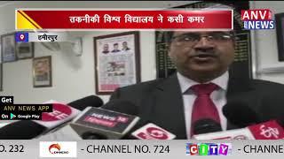 तकनीकी विश्व विद्यालय ने कसी कमर || ANV NEWS HAMIRPUR - HIMACHAL