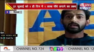 1 लाख पौधे लागएगी अखिल भारतीय विद्यार्थी परिषद || ANV NEWS SHIMLA - HIMACHAL