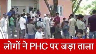 Doctor न मिलने पर भड़के लोग, PHC पर जड़ा ताला
