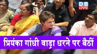 Priyanka Gandhi वाड्रा धरने पर बैठीं   सोनभद्र जाने से रोकने पर धरने पर बैठीं  #DBLIVE