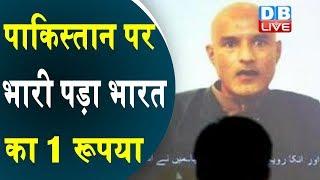 Kulbhushan Jadhav Case Verdict|Kulbhushan Jadhav मामले पर ICJ में भारत की जीत|Kulbhushan Jadhav case