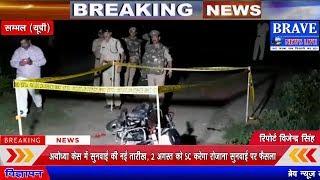 पुलिस और बदमाशों के बीच मुठभेड़, गोली लगने से कॉन्स्टेबल और बदमाश घायल | #BRAVE_NEWS_LIVE TV