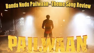 Pailwaan Kannada Song || Banda Nodu Pailwaan - Theme Song Review || Kichcha Sudeepa || Krishna