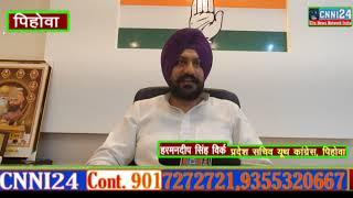 Cnni24 ... हरमनदीप सिंह विर्क प्रदेश सचिव युथ कांग्रेस , पिहोवा ने मोदी को