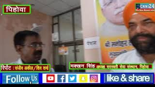 Cnni24.. मक्खन सिंह अध्यक्ष सरस्वती सेवा संसथान पिहोवा में कैसे लोगों  को किया जा रहा जागरूक