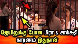 BIGG BOSS TAMIL 3|18th July 2019 Promo 2|Day 25|Bigg Boss Tamil 3 Live|Meera & Sakshi In Jail
