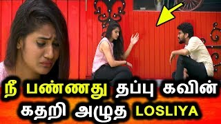 BIGG BOSS TAMIL 3|19th July 2019 Promo 2|Day 26|Bigg Boss Tamil 3 Live|Promo 2|BB3|Losliya Crying