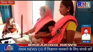 रायपुर/तिल्दा नेवरा/ग्राम पंचायत कोदवा में इन दिनों राशन कार्ड नवीनीकरण शिविर का हो रहा आयोजन।