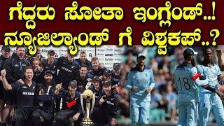ಗೆದ್ದರು ಸೋತಾ ಇಂಗ್ಲೆಂಡ್..! ನ್ಯೂಜಿಲ್ಯಾಂಡ್ ಗೆ ವಿಶ್ವಕಪ್..? || NZ VS England World Cup Final 2019