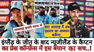 New Zealand's Captain Kane Williamson's Statement in Press Conference is true..!