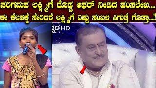 ಸರಿಗಮಪ ಲಕ್ಷ್ಮಿಗೆ ದೊಡ್ಡ ಆಫರ್ ನೀಡಿದ ಹಂಸಲೇಖ || SAREGAMA Lakshmi got big offer