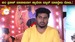 ಕುರಿ ಪ್ರತಾಪ್ ಮಾತಾಡುವಾಗ ಕ್ಯಾಮೆರಾ ಮ್ಯಾನ್ ಮಾಡಿದ್ದೇನು ನೋಡಿ || Kuri Prathap on Mane Maratakkide Movie