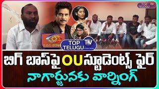 OU Students Opposes Star Maa Bigg Boss Telugu 3 | Swetha Reddy | Gayatri Guptha | Top Telugu TV