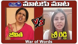 Jeevitha Rajasekhar VS Actress Sri Reddy | Dorasani Movie | Degree College | Shivatmika