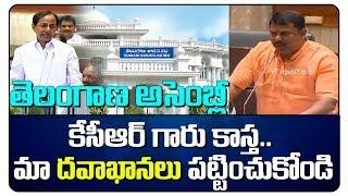 BJP MLA Raja Singh Speech in Assembly | TS Assembly LIVE | Telangana News | Top Telugu TV