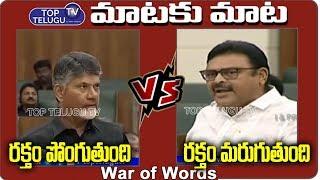 Ambati Rambabu Imitates Chandrababu | AP Assembly Live | Raktham Marigipotundi CBN | Top Telugu TV
