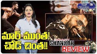 iSmart Shankar Review and Rating | Ram Pothineni New Movie Review | Puri Jagannadh | Top Telugu TV