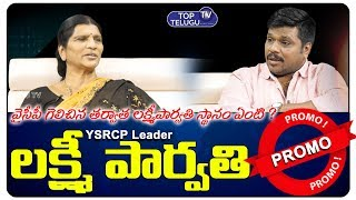 YSRCP Leader Lakshmi Parvathi Interview PROMO | BS Talk Show | Top Telugu TV Interview