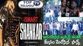 Ismart Shankar  Movie Genuine Public Talk | Public Response | Puri Jagannadh | Ram | Top Telugu TV