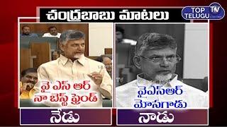 Chandrababu Naidu Comments on YSR |  Then And Now | YSRCP | CM Jagan | Top Telugu TV