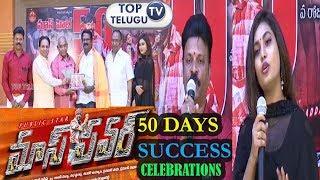 Mass Power Movie 50days Success Celebrations | Siva Jonnalagadda | Top Telugu TV