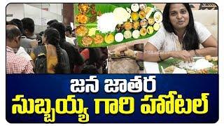 Subbayya Hotel Hyderabad   Butta Bhojanam   Subbayya Hotel Hyderabad Reviews   Top Telugu kitchen