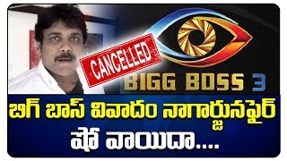 Nagarjuna Akkineni Reacts on Star Maa Bigg Boss Telugu 3 Controversy | Top Telugu TV