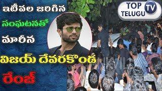About Vijay Devarkonda Crazy Fans  Incedent | Vijay Devarakonda | Top Telugu TV
