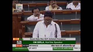 Shri Soyam Babu Rao on Matters of Urgent Public Importance in Lok Sabha