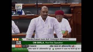 Shri Chandra Prakash Joshi on Matters of Urgent Public Importance in Lok Sabha: 18.07.2019