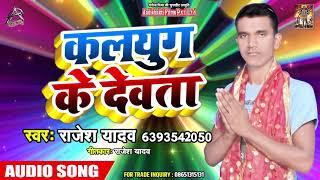 Rajesh Yadav  (2019) का सबसे फाडू काँवर गाना - कलयुग के देवता  - New Bol Bam Song 2019