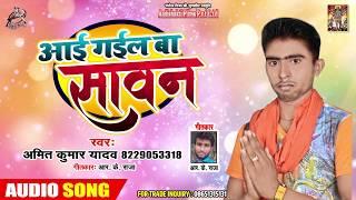 आई गईल बा सावन Aa gayil ba sawan - Amit Kr Yadav - Bolbum Hit Song 2019