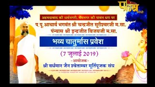 परम पूज्य चंद्रजीत सूरी जी महाराज |P.P Chandrajeet Suri Ji Maharaj|Vishesh