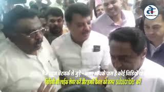 नेपानगर गोलीकांड का सच बुरहानपुर विधायक शेरा भैया ने मुख्यमंत्री कमलनाथ  को बताया